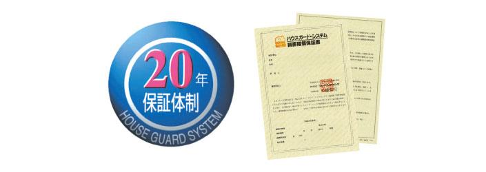 20年保証体制