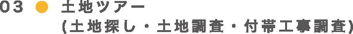 03土地ツアー(土地探し・土地調査・付帯工事調査)