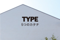 TYPE 5つのカタチ