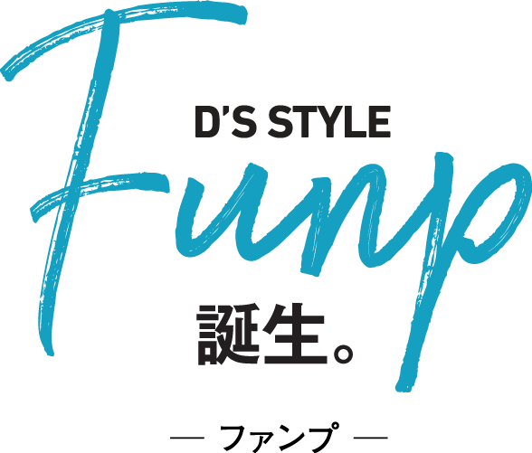 D'S STYLE FUNP 誕生。 ファンプ