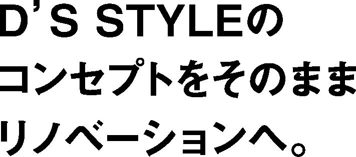 D'S STYLEのコンセプトをそのままリノベーションへ。