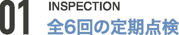 01 INSPECTION 全6回の定期点検