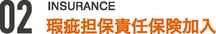 02 INSURANCE 瑕疵担保責任保険加入