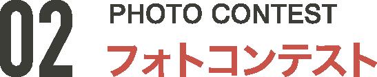 02 PHOTO CONTEST フォトコンテスト