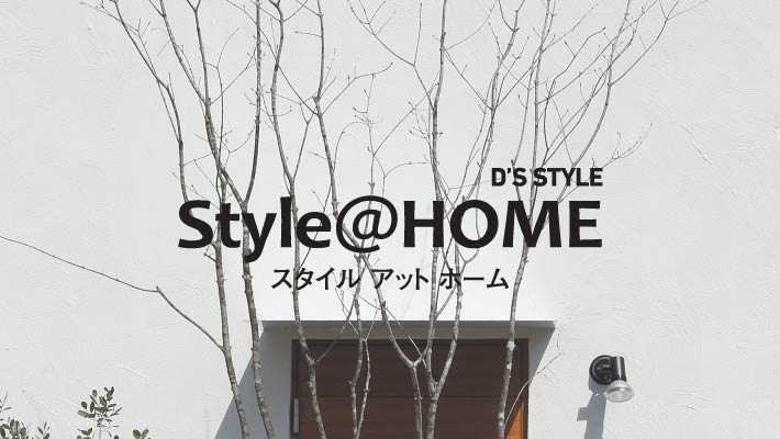 Style@HOME スタイルアットホーム