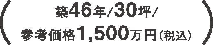 築46年/30坪/参考価格1,500万円(税込)
