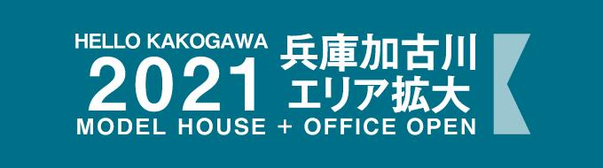 2021兵庫加古川エリア拡大