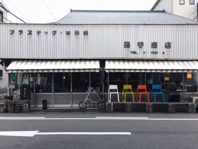 藤谷 商店