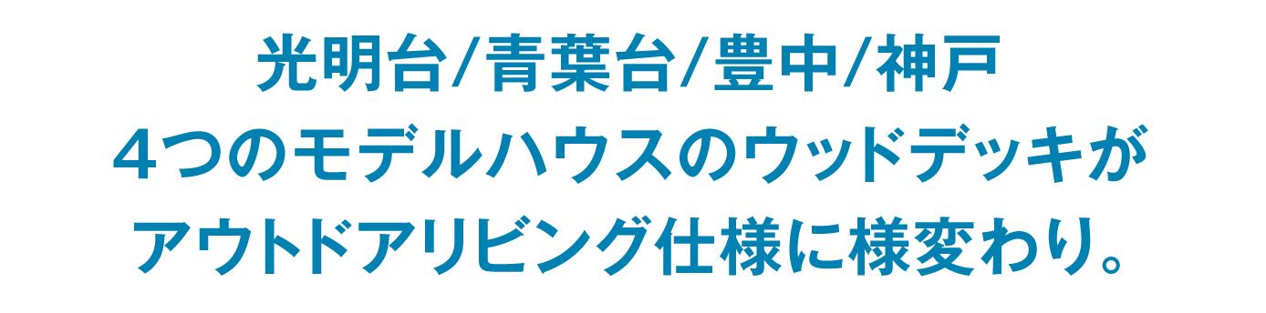 光明台/青葉台/豊中/神戸 4つのモデルハウスのウッドデッキがアウトドアリビング仕様に様変わり。
