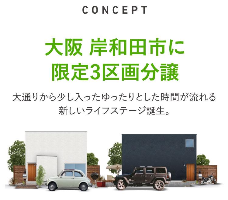 大阪 岸和田市に限定3区画分譲 大通りから少し入ったゆったりとした時間が流れる新しいライフステージ誕生。