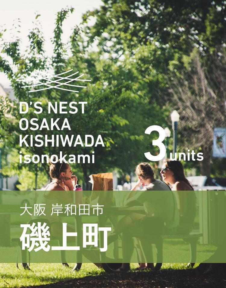 大阪 岸和田市 磯上町 D'S NEST OSAKA KISHIWADA isonokami