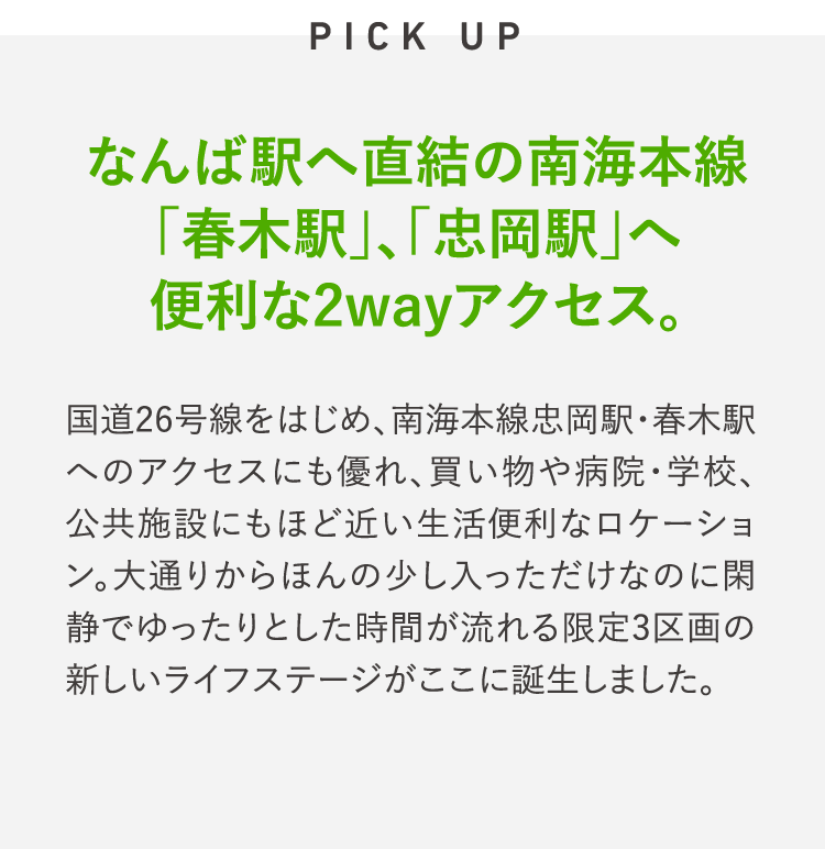 なんば駅へ直結の南海本線「春木駅」、「忠岡駅」へ便利な2wayアクセス。