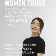 女性スタッフによるモデルハウス見学会 in 豊中&青葉台