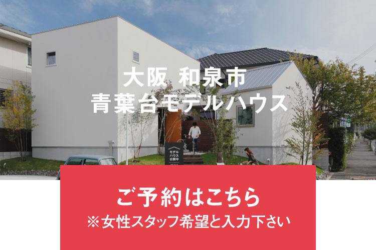 大阪和泉市青葉台モデルハウス ご予約はこちら