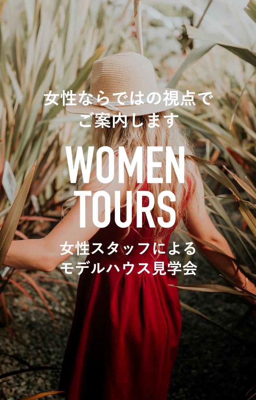 女性スタッフによるモデルハウス見学会
