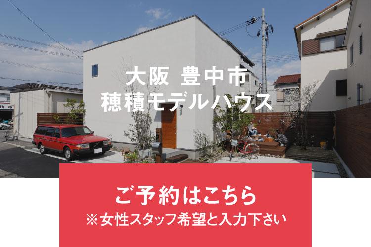大阪豊中市穂積モデルハウス ご予約はこちら