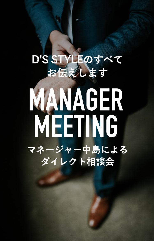 D'S STYLEのすべてお伝えします MANAGER MEETING マネージャー中島によるダイレクト相談会