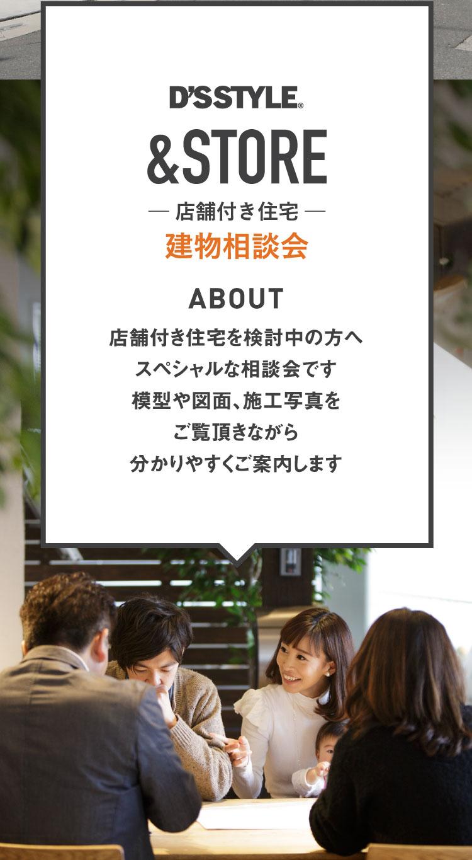 店舗付き住宅を検討中の方へスペシャルな相談会です。模型や図面、施工写真をご覧頂きながら分かりやすくご案内します。
