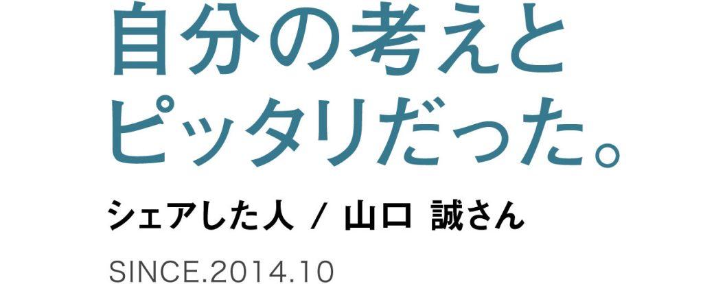 自分の考えとピッタリだった。 シェアした人/山口 誠さん SINCE.2014.10