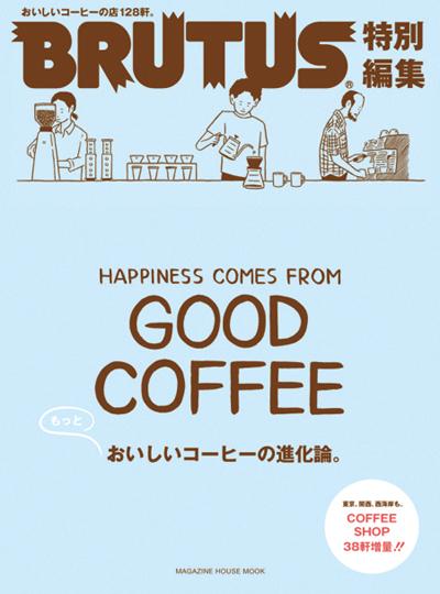 brutuscoffee03