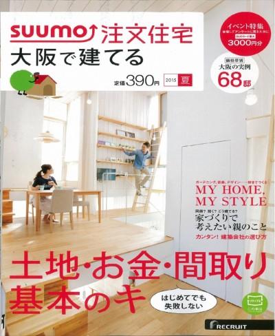2015年5月号大阪版表紙