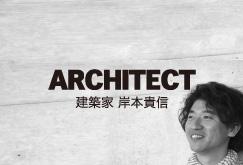 ARCHITECT 建築家 岸本貴信