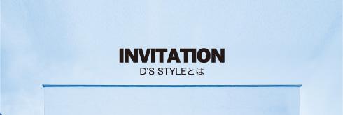 INVITATION D'S STYLEとは