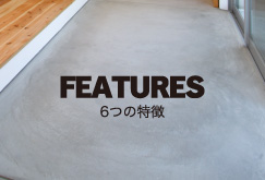 FEATURES 6つの特徴