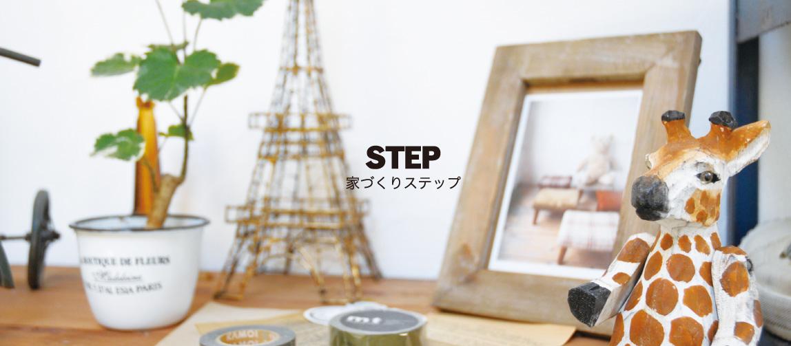 STEP 家づくりステップ